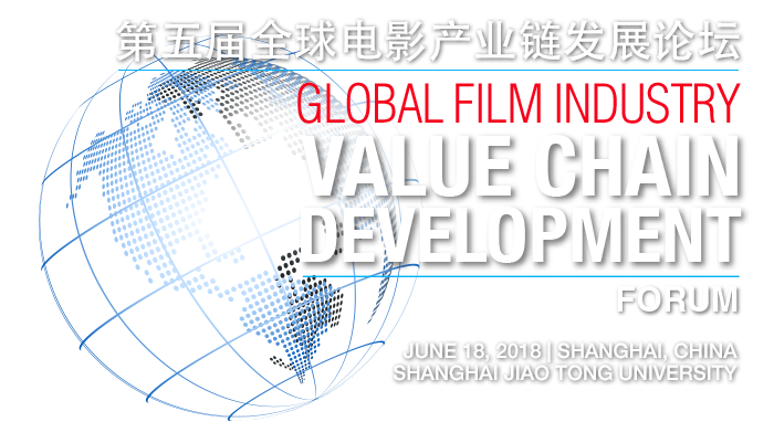 Global Film Industry Value Chain Development Forum