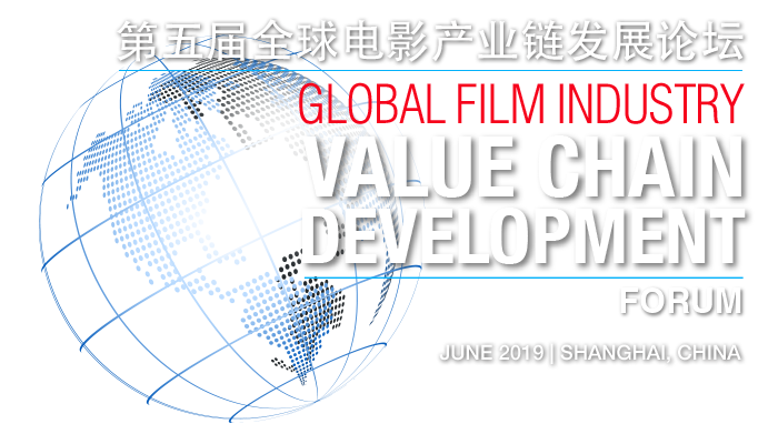 Global Industry Value Chain Forum